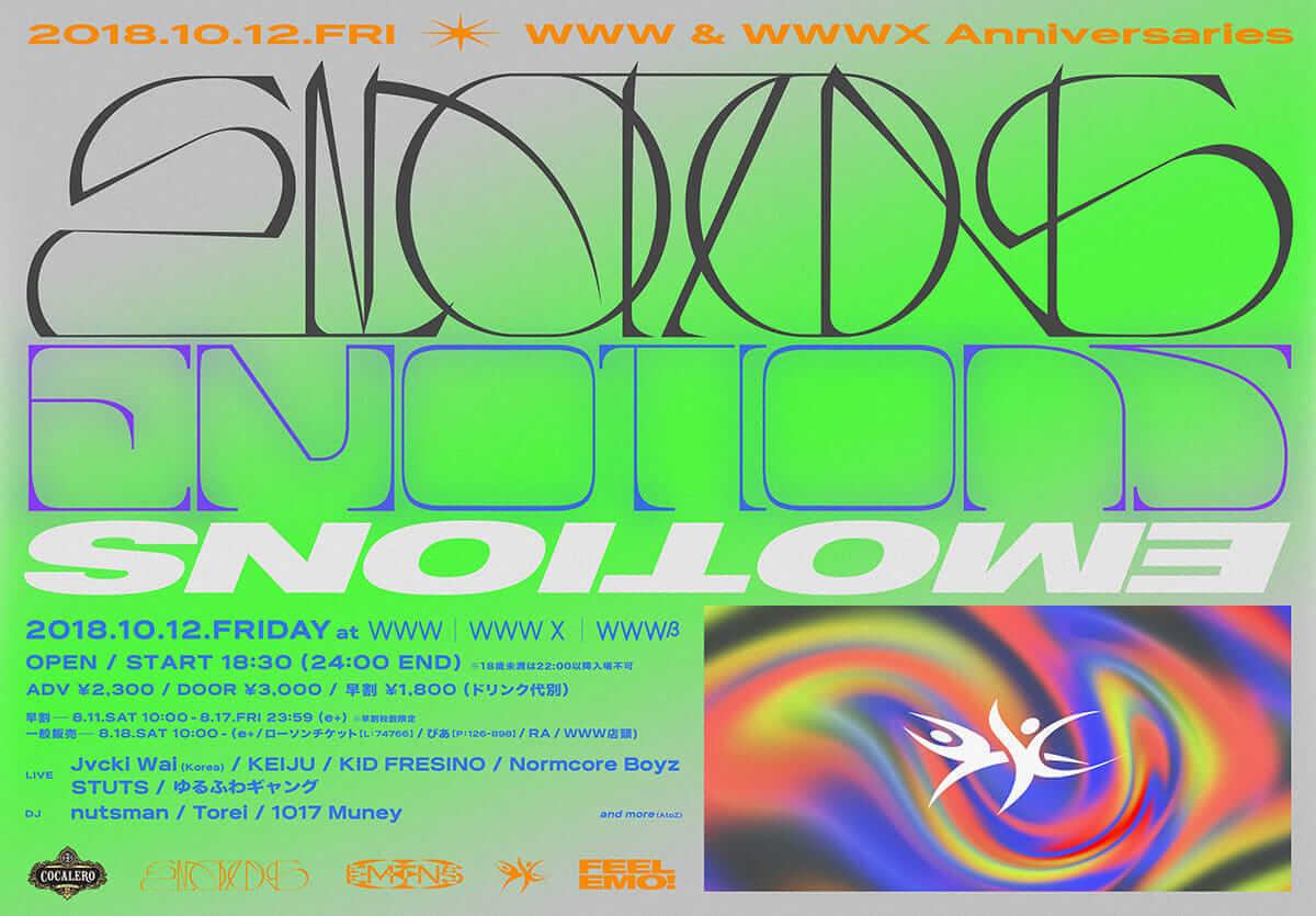 WWW・WWW Xのアニバーサリー企画「Emotions」の出演者第1弾が発表 music180809-emotions-1200x835