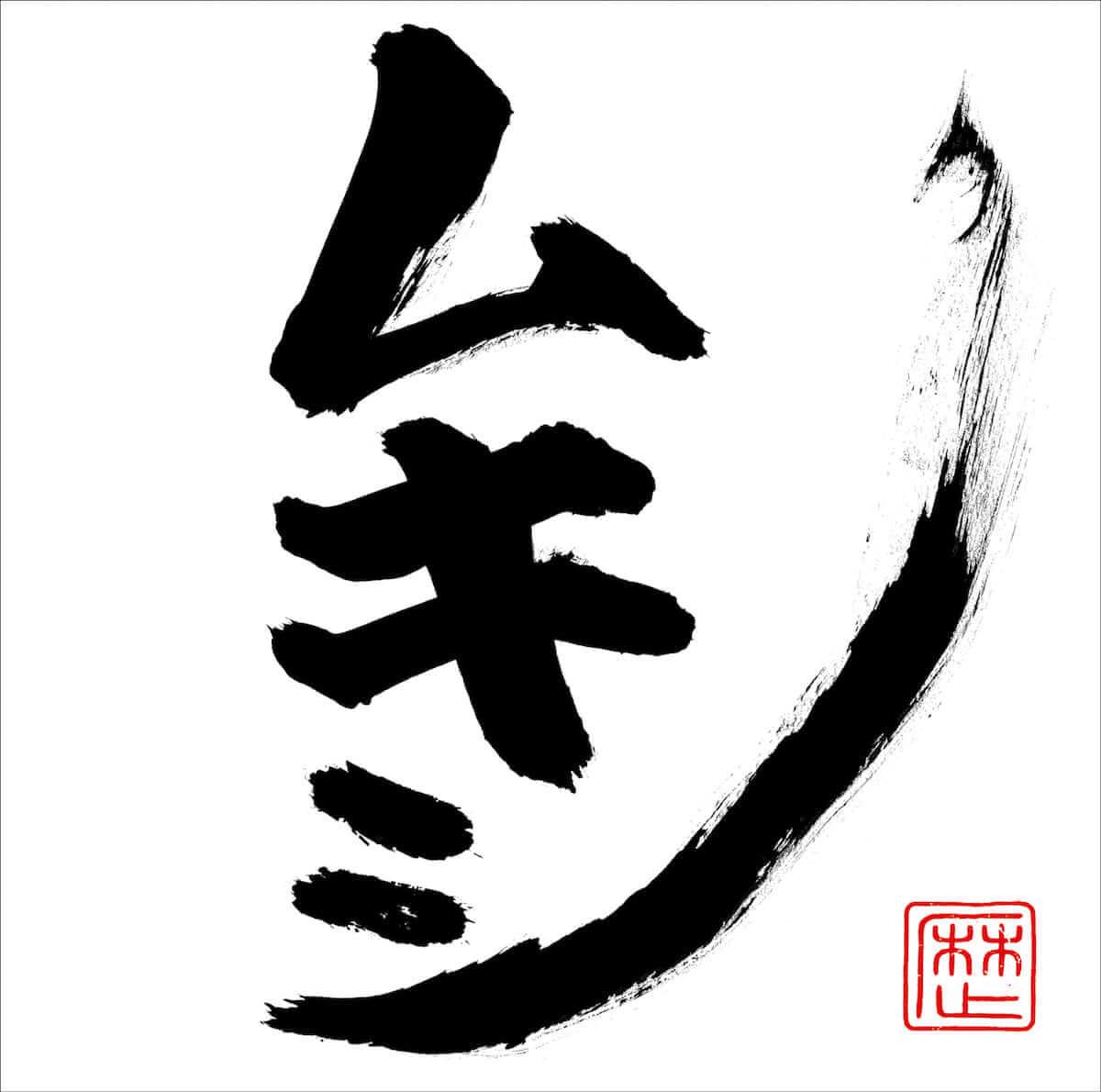 レキシが9月に6枚目のアルバム「ムキシ」をリリース|ゲスト第1弾で三浦大知、上原ひろみ、手嶌葵が発表 music180810-rekishi-4-1200x1190