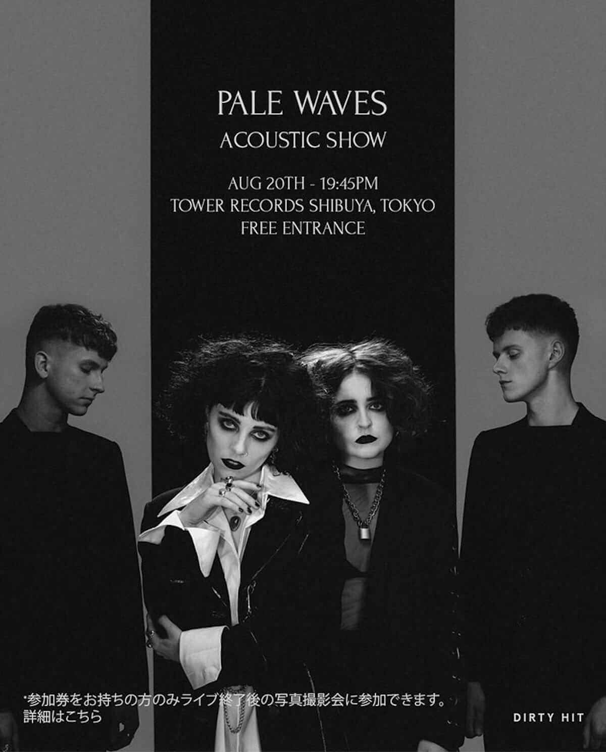 ペール・ウェーヴス、タワレコ渋谷でアコースティックライブ&新作予約でフォト・セッションも! music180811_palewaves_01-1200x1488