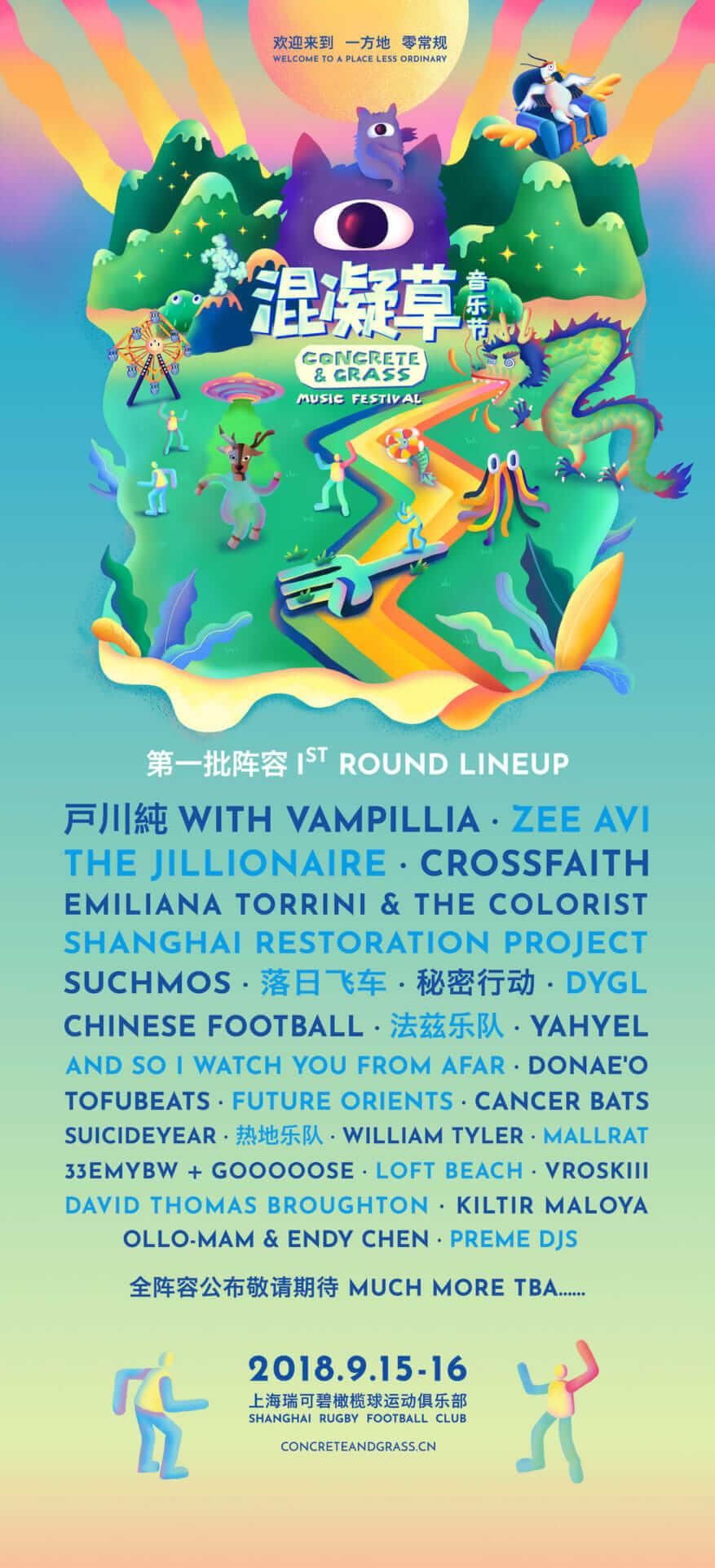 上海開催の音楽フェス「Concrete & Grass 2018」にSuchmosやDYGL、yahyel、tofubeats、戸川純 with Vampilliaが出演決定 music180816-theconcretekids-