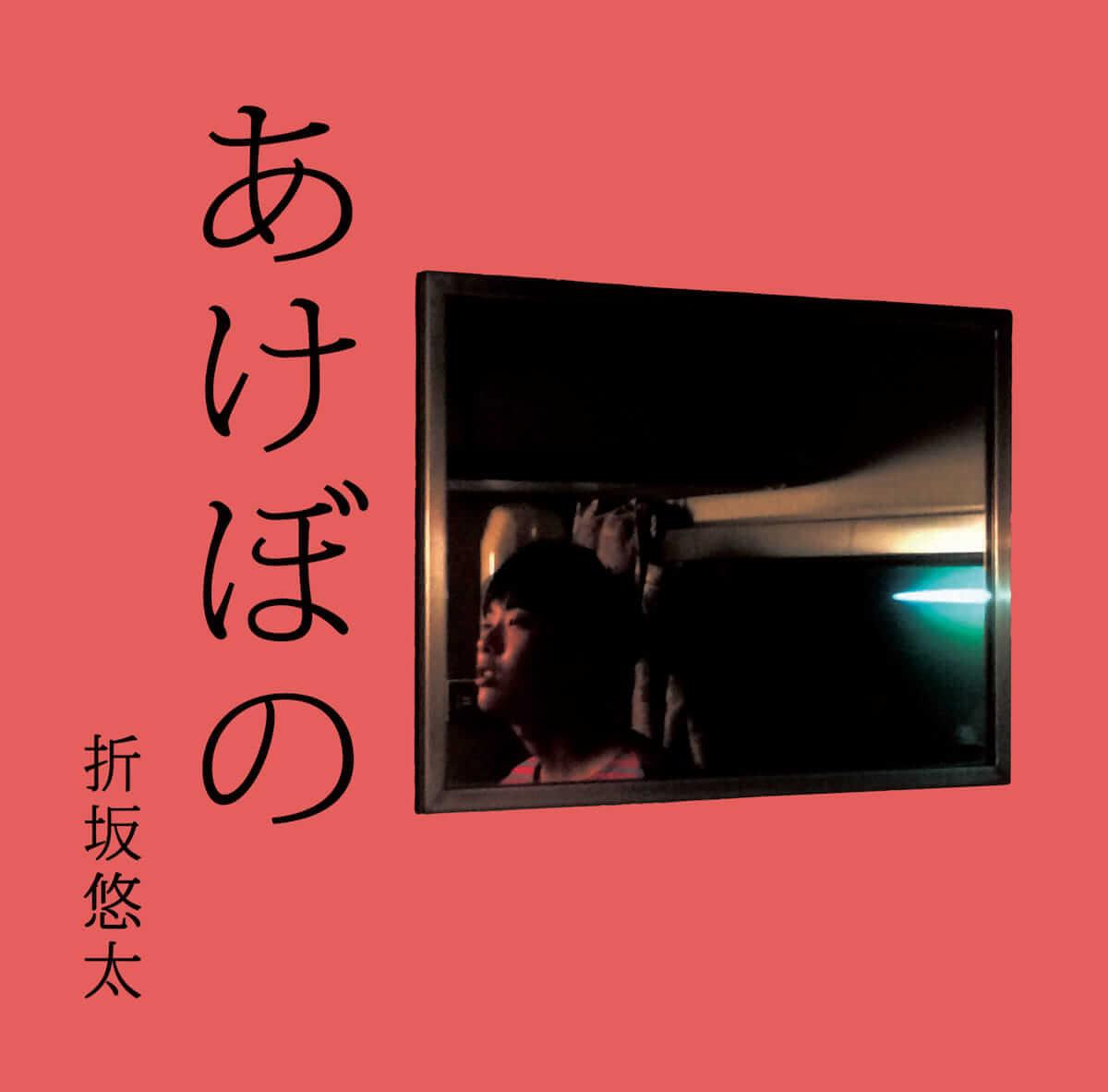 折坂悠太の過去作品『あけぼの』『たむけ』が配信スタート music180817-orisakayuta-1-1200x1182