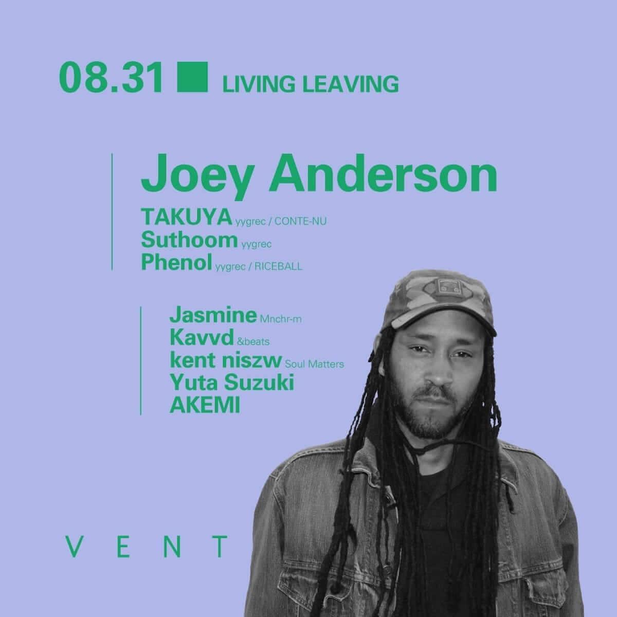 いまやDekmantleを代表するアーティストJoey AndersonがVENTで開催されるパーティー「LIVING LEAVING」に登場 music180823-joey-anderson-2-1200x1200