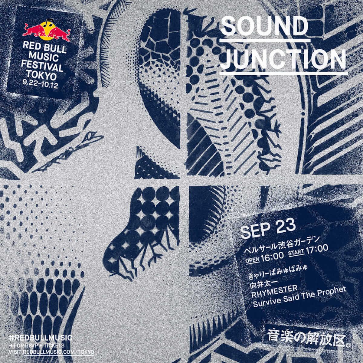 昨年ユニークでサプライズだらけの演出が話題を呼んだ「SOUND JUNCTION」が9月に開催 music180824-sound-junction-3-1200x1200