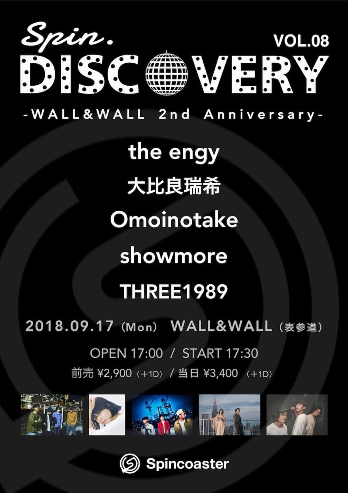 9月開催のSpincoaster主催イベントにthe engy、大比良瑞希、Omoinotake、showmore、THREE1989が出演 music180828-spincoaster-1200x1699