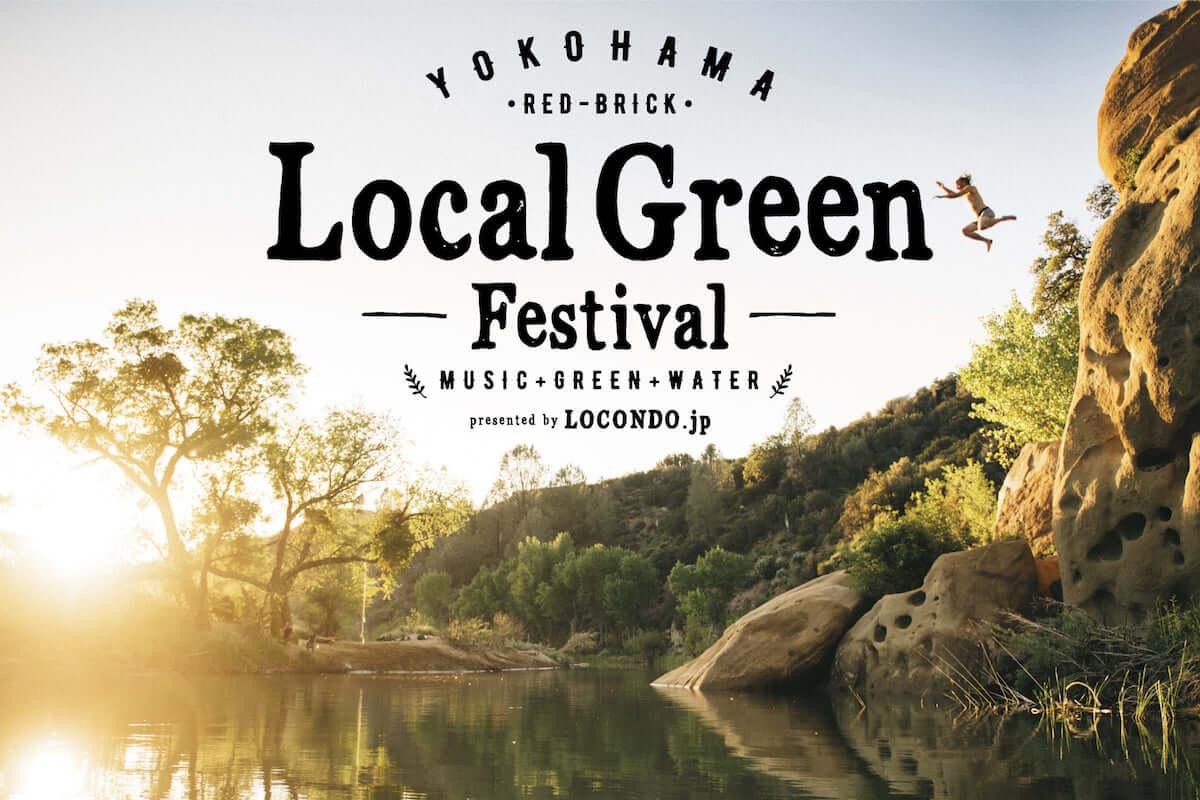 """GREENROOMが今年初開催する""""秋フェス""""「Local Green Festival」が今週末開催 music180829-localgreen-1-1200x800"""