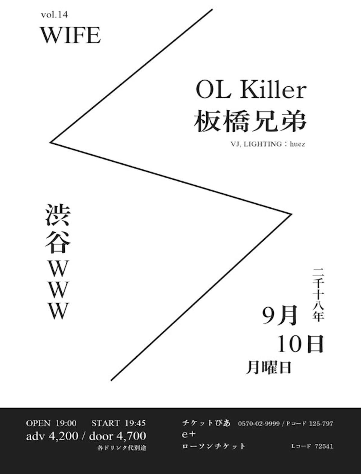 9月10日に開催されるOL Killerの自主企画イベントに板橋兄弟が登場 VJはhuez music180831-olkiller-3-1200x1575