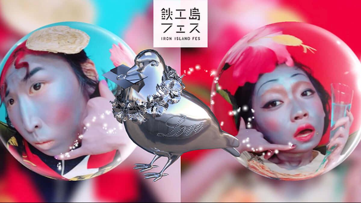 鉄工島FES、最終ラインナップ発表!小袋成彬、yahyel、土岐麻子、VIDEOTAPEMUSICらが追加出演! music180831-tekkojima-4-1200x675