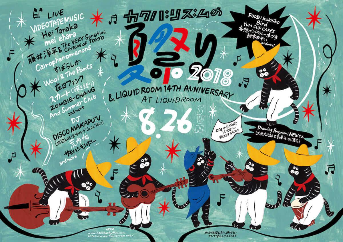 カクバリズムの夏祭りがLIQUIDROOM14周年公演の一環として開催 music_180814_kakubarism01-1200x847