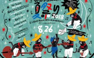 カクバリズムの夏祭り201