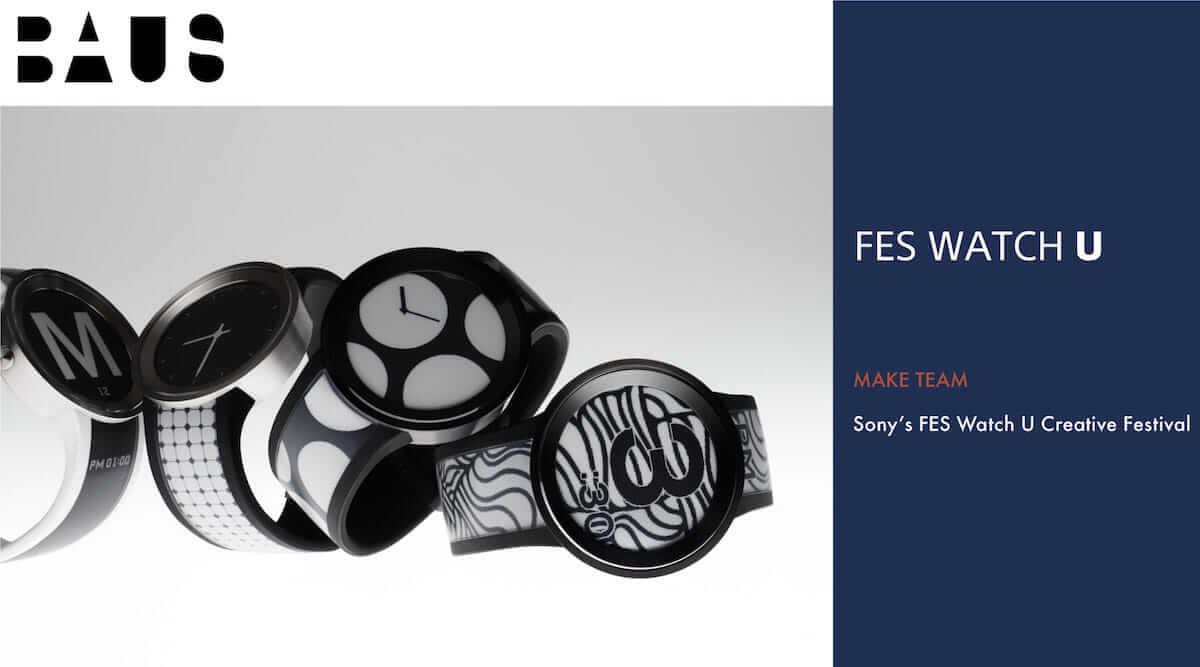 FES Watch Uデザイン公募プロジェクト始動!ファッションのデジタル化するクリエーター求む! technology180816_feswatch-u_01-1200x667