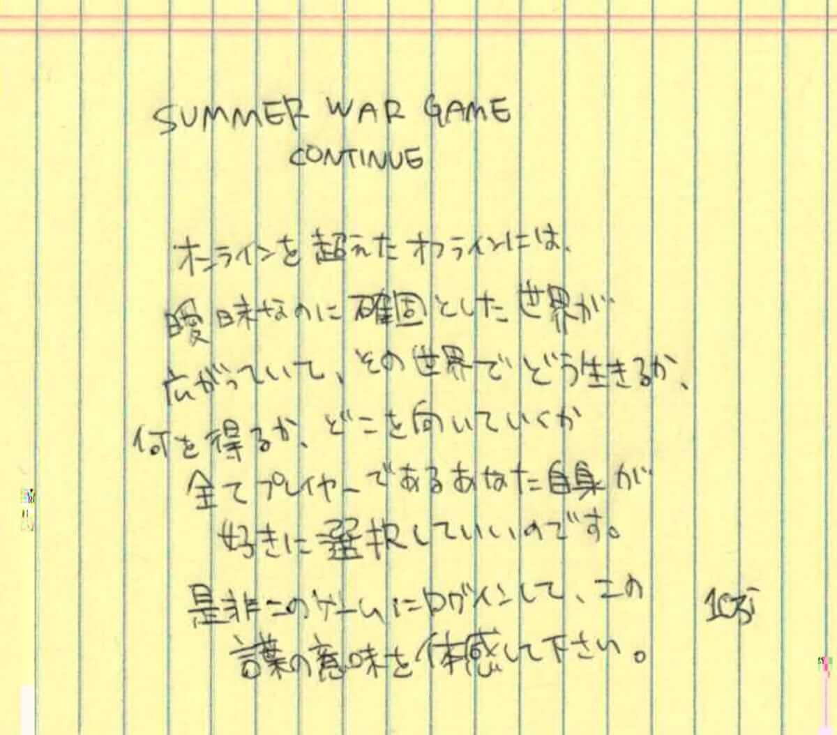 あの夏をもう一度……。 yom_column_3_11-1200x1054
