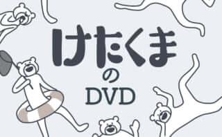 けたくまのDVD