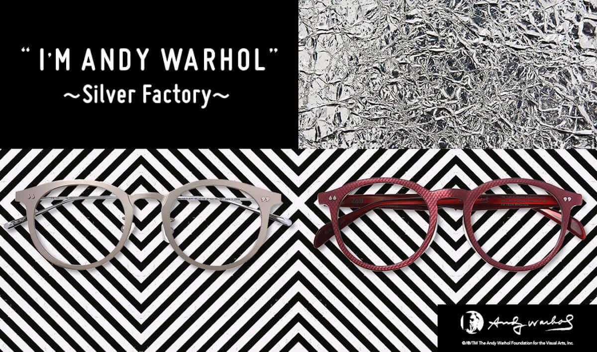 """アンディ・ウォーホル×Zoff コラボシリーズ""""I'M ANDY WARHOL""""が登場! fashion180908_zoff-andywarhol_4-1200x709"""
