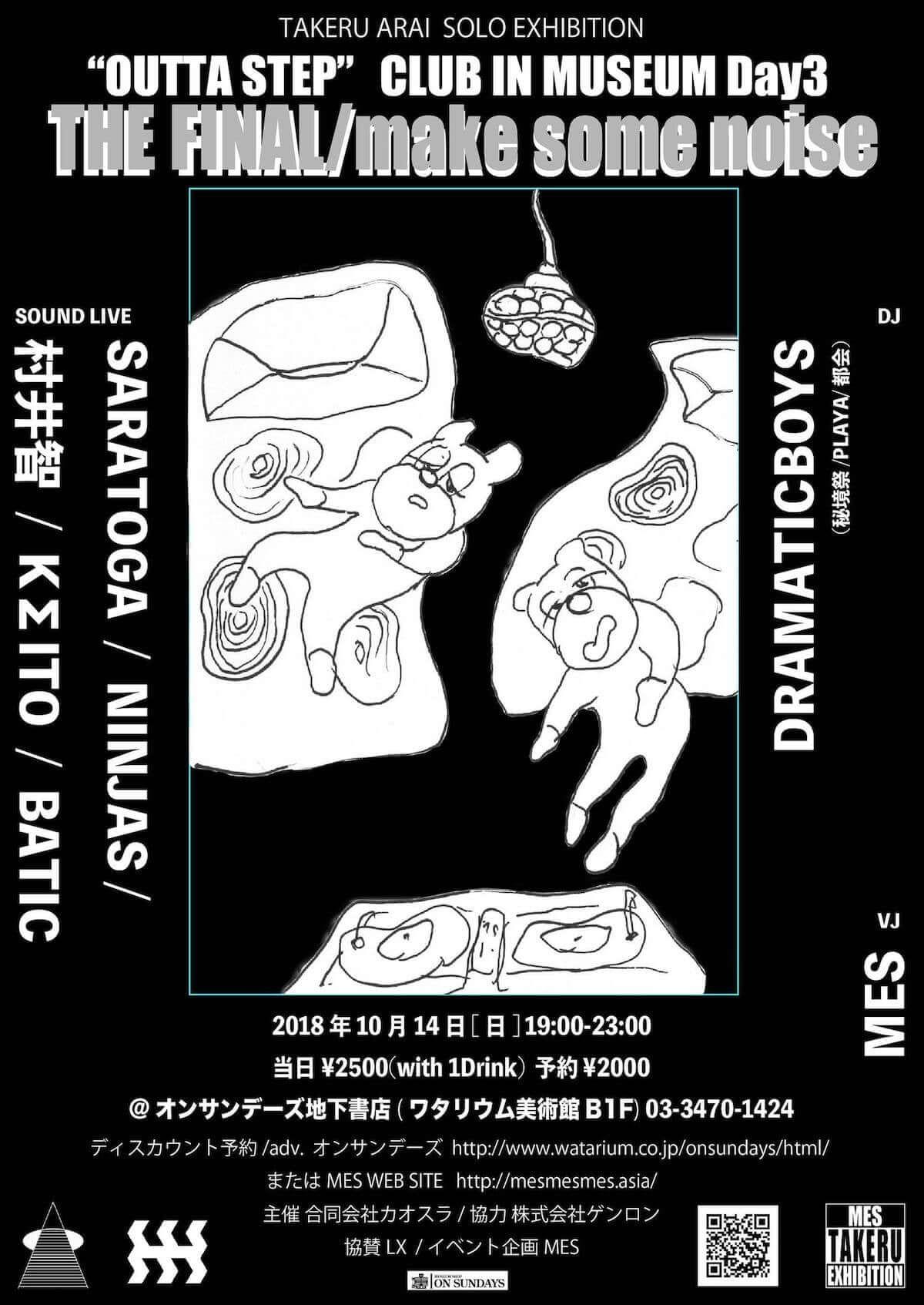 クラブの摘発に端を発した風営法問題をテーマにしたインスタレーションで話題となった新井健が個展を開催 mesmesmes-1200x1694