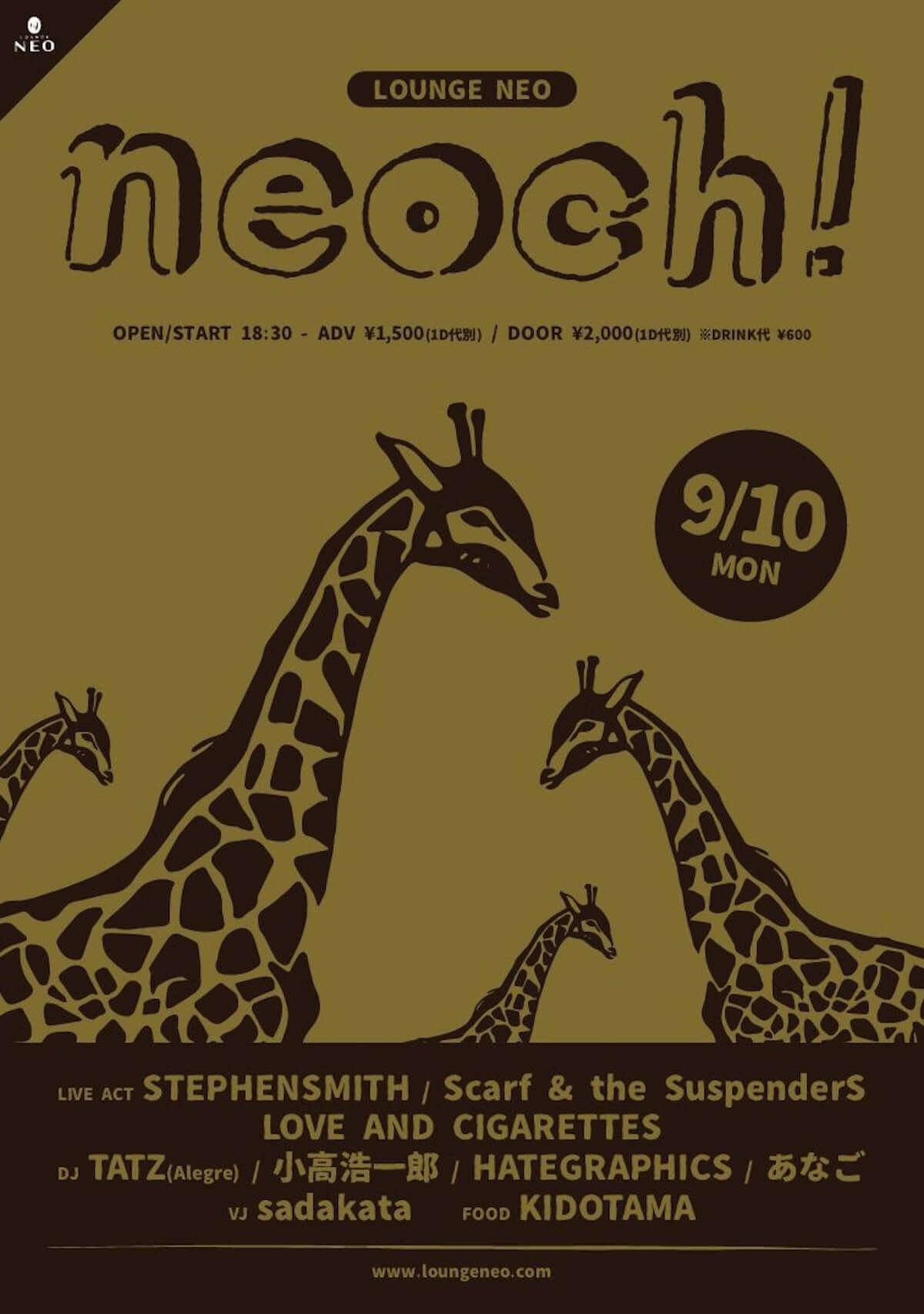 「月曜から渋谷にパーティー」がモットーの<neoch!>が渋谷LOUNGE NEOにて開催!ライブにはSTEPHENSMITH、Scarf&the SuspenderSら出演! music180904_neoch_01-1200x1706