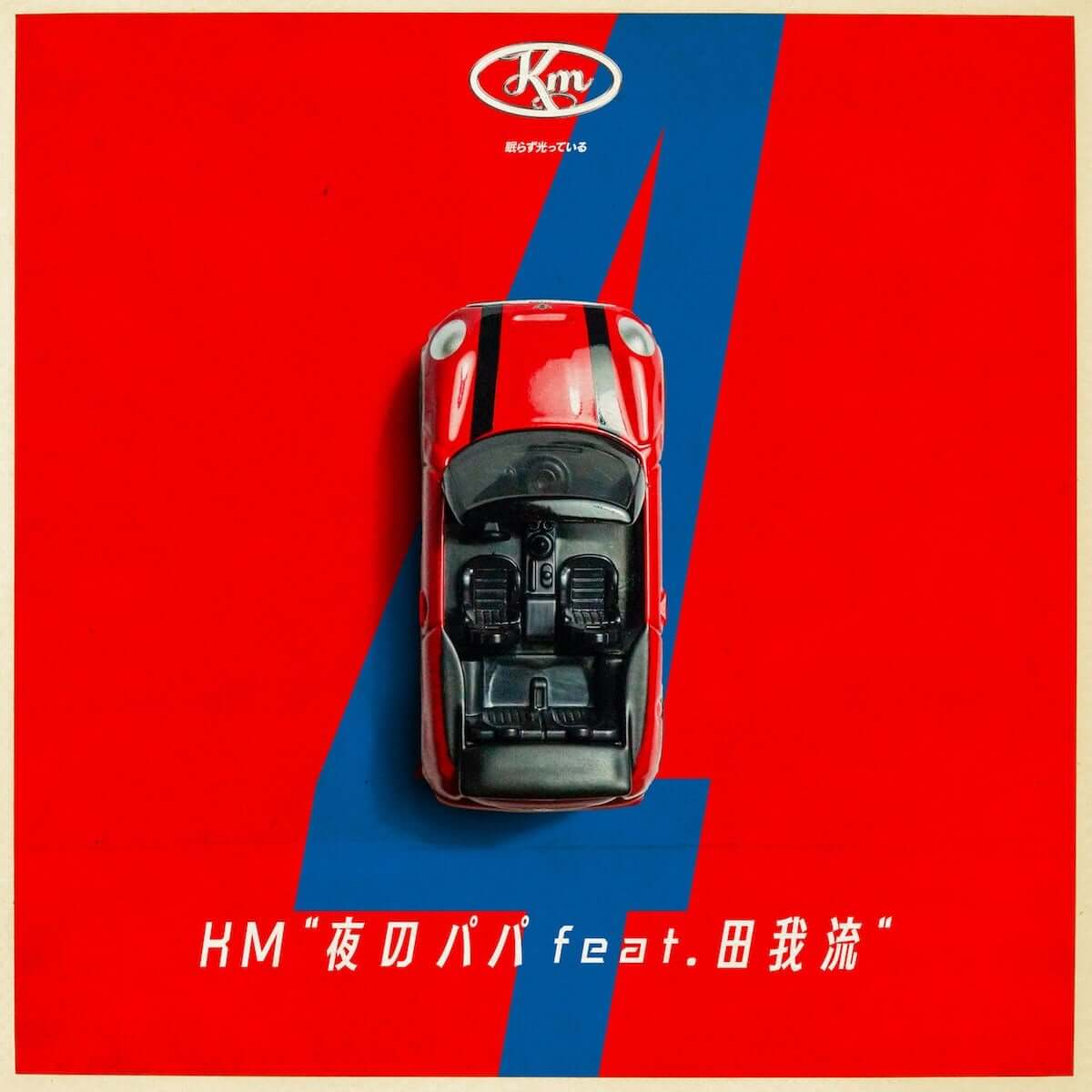 KMが田我流を客演に迎えた新曲「夜のパパ」を本日より配信リリース|1stアルバムは9月19日発売! music180905-km-3-1200x1200