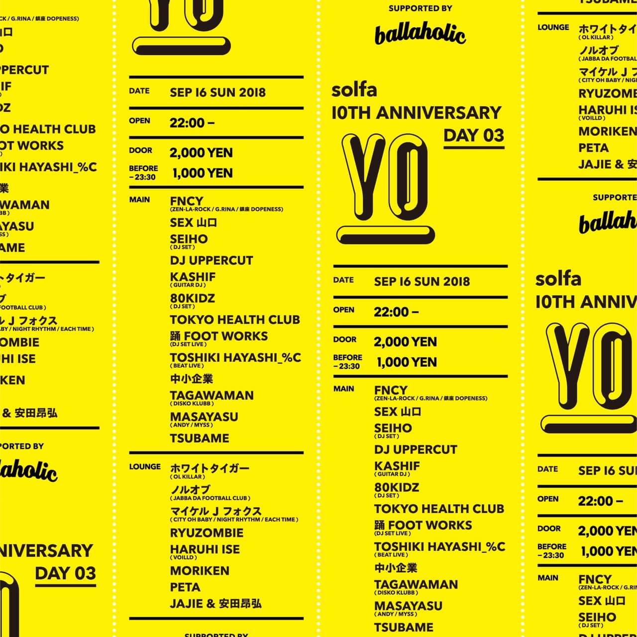 中目黒solfaの10周年アニバーサリーイベントが4日間に渡り開催|FNCYやGonno、OLIVE OIL、Chilly Sourceらが登場 music180906-solfa-10th-anniversary-6