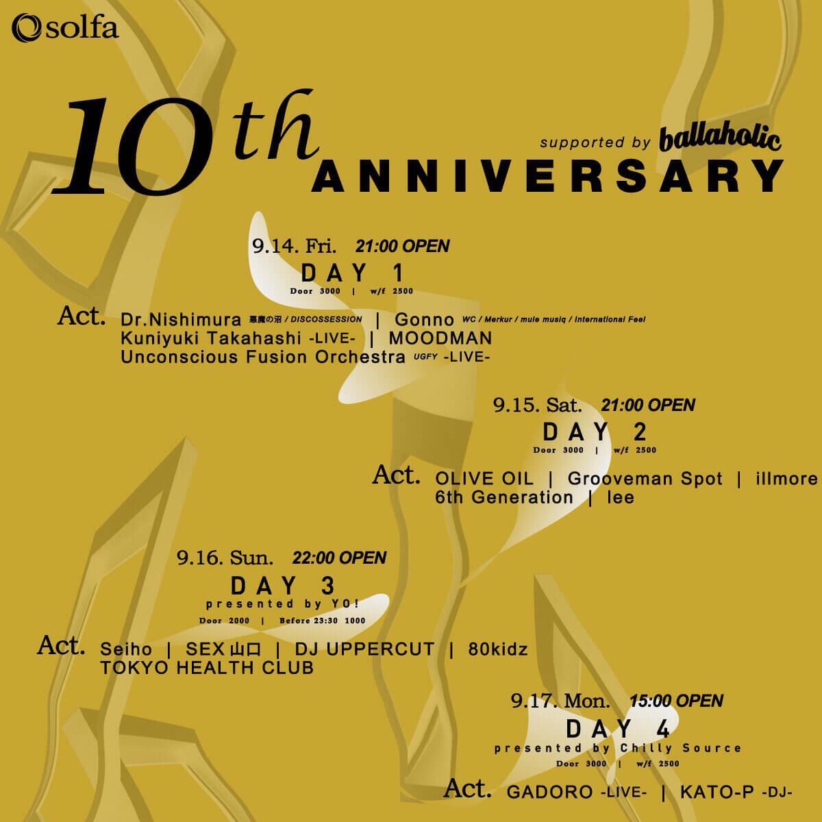 中目黒solfaの10周年アニバーサリーイベントが4日間に渡り開催|FNCYやGonno、OLIVE OIL、Chilly Sourceらが登場 music180906-solfa-10th-anniversary-8