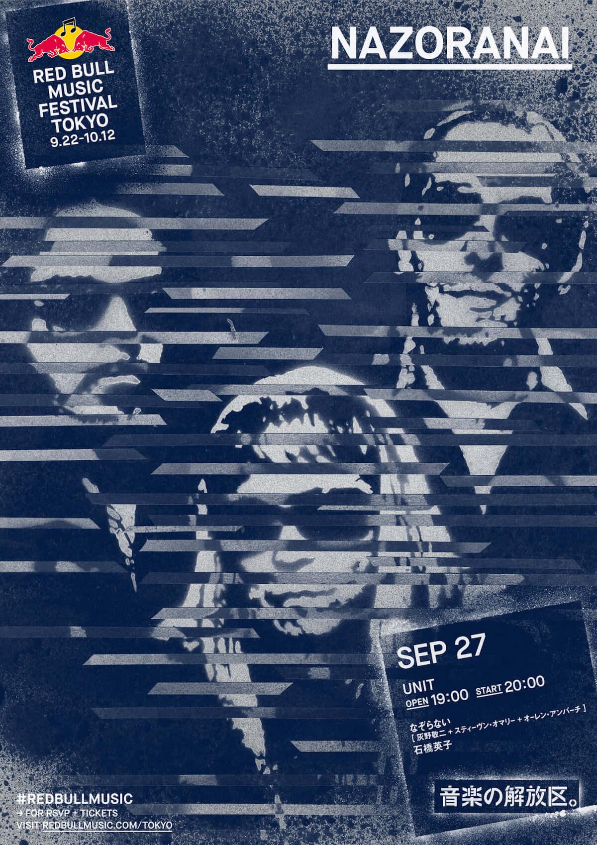 灰野敬二+スティーヴン・オマリー+オーレン・アンバーチ奇跡のトリオ・NAZORANAIの4年ぶりとなる東京公演が開催 music180907-nazoranai-5-1200x1698