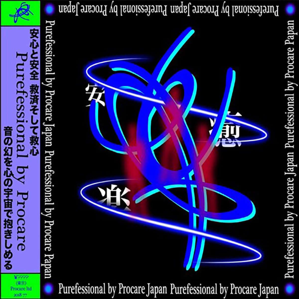 WWWβで開催される東京の新興コレクティブ〈Procare〉第3回にGalcher Lustwerkが初来日 music180907-professionalcare-3-1200x1200
