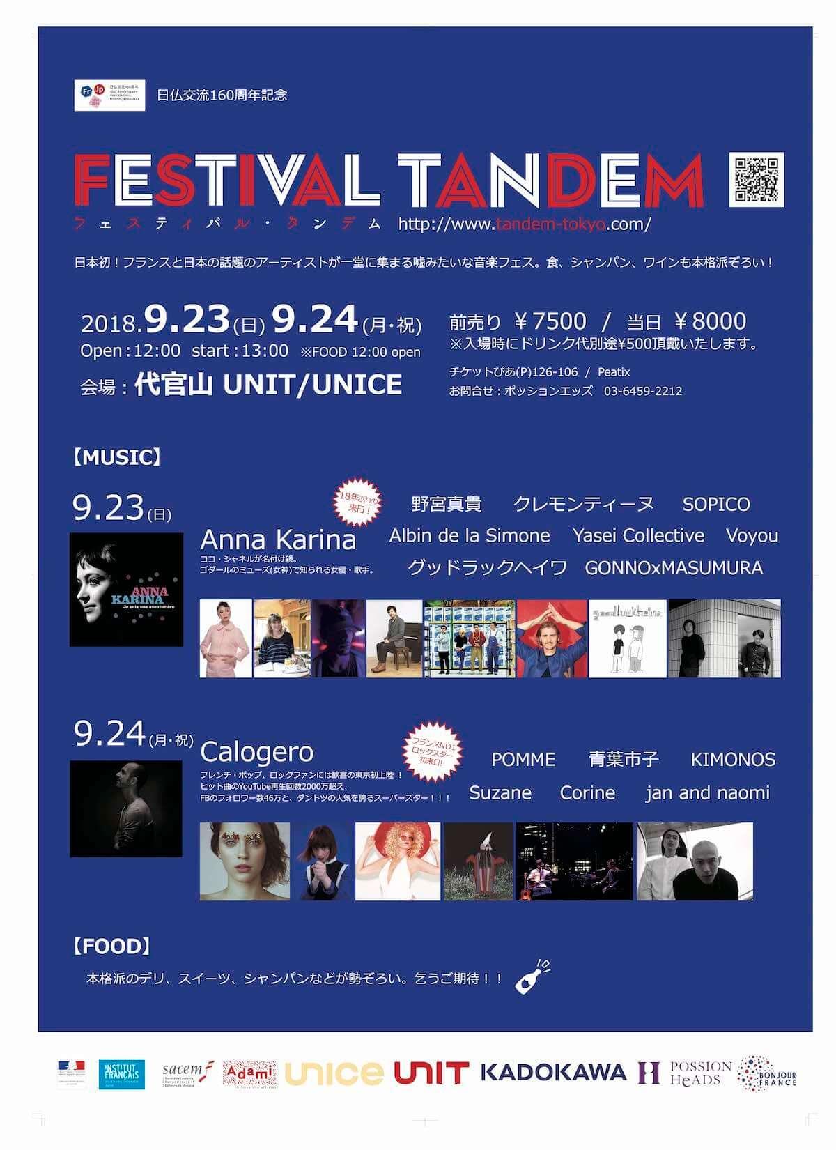 日仏交流160周年を記念して開催される海外交流コンサート『フェスティバル・タンデム』にGONNO × MASUMURAの出演が決定 music180910-gonno-masumura-2-1200x1650
