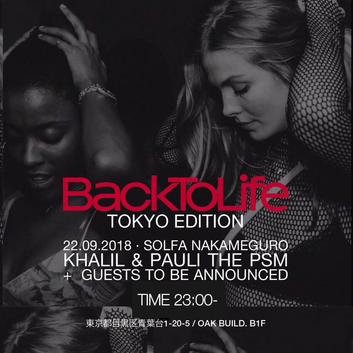 SamphaやNaoが出演したことで話題となったNYのパーティー「Back To Life」が東京に上陸 music180920-back-to-life-tokyo-edition-1200x1200