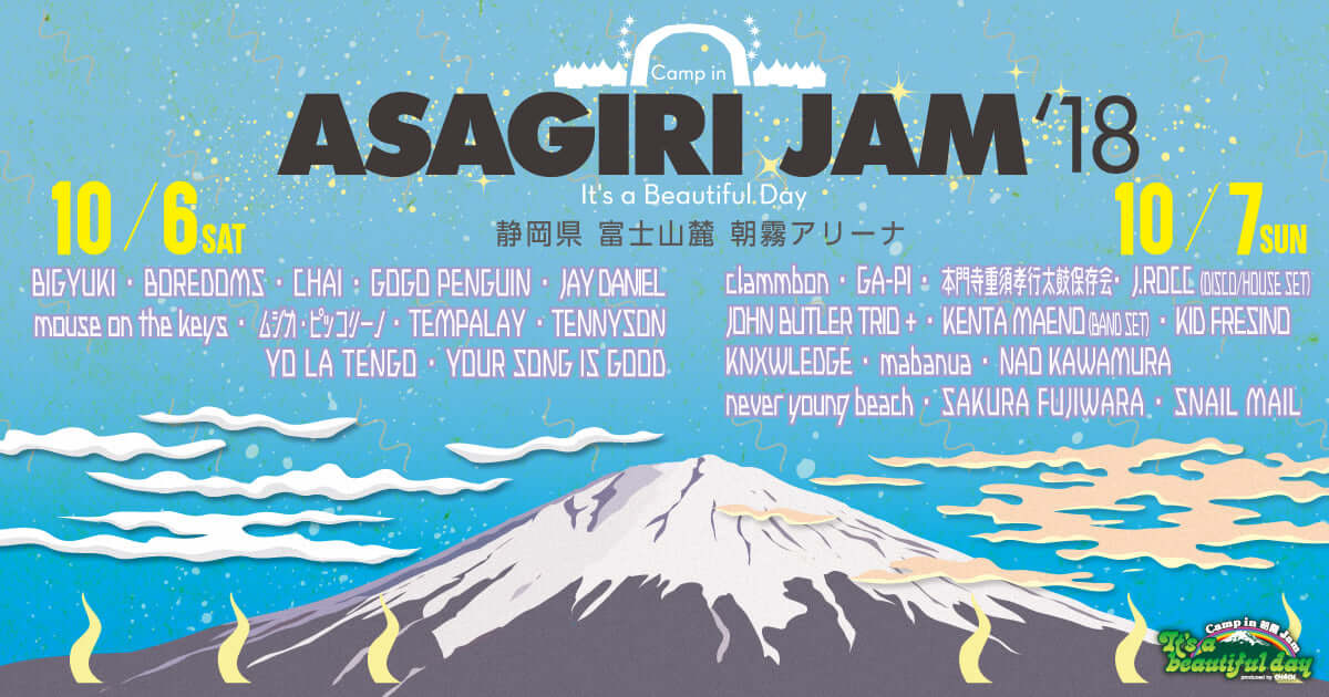 朝霧JAM2018のタイムテーブルが発表!気になるあのアーティストは......? music180921-asagirijam2018-2-1200x630