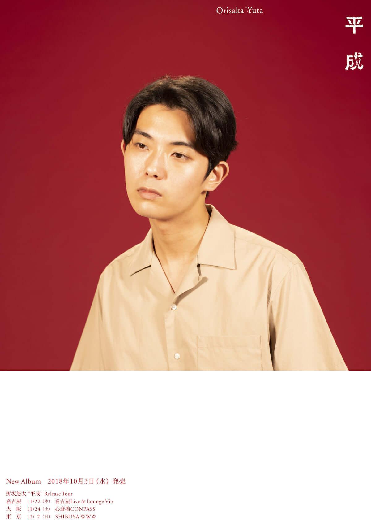 折坂悠太、10月にリリースの新作よりRAMZAを招いて制作した表題曲「平成」のMVを公開 music180928-orisakayuta-1-1200x1696