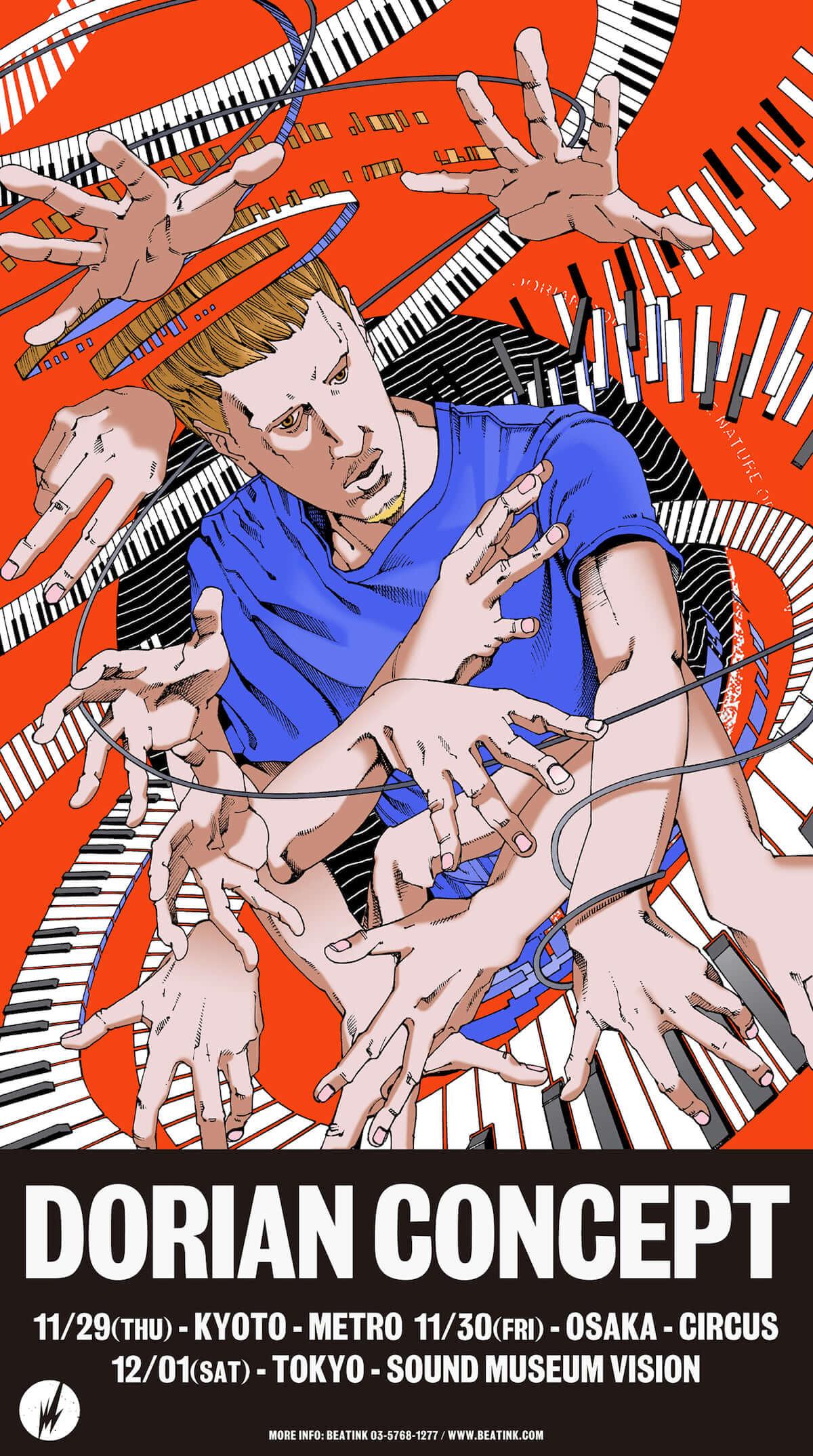 ドリアン・コンセプト、京都・大阪・東京で来日公演開催!〈Brainfeeder〉からの最新アルバム、ソニマニ出演で注目の鬼才が再び! music180928_dorianconcept_1-1200x2149