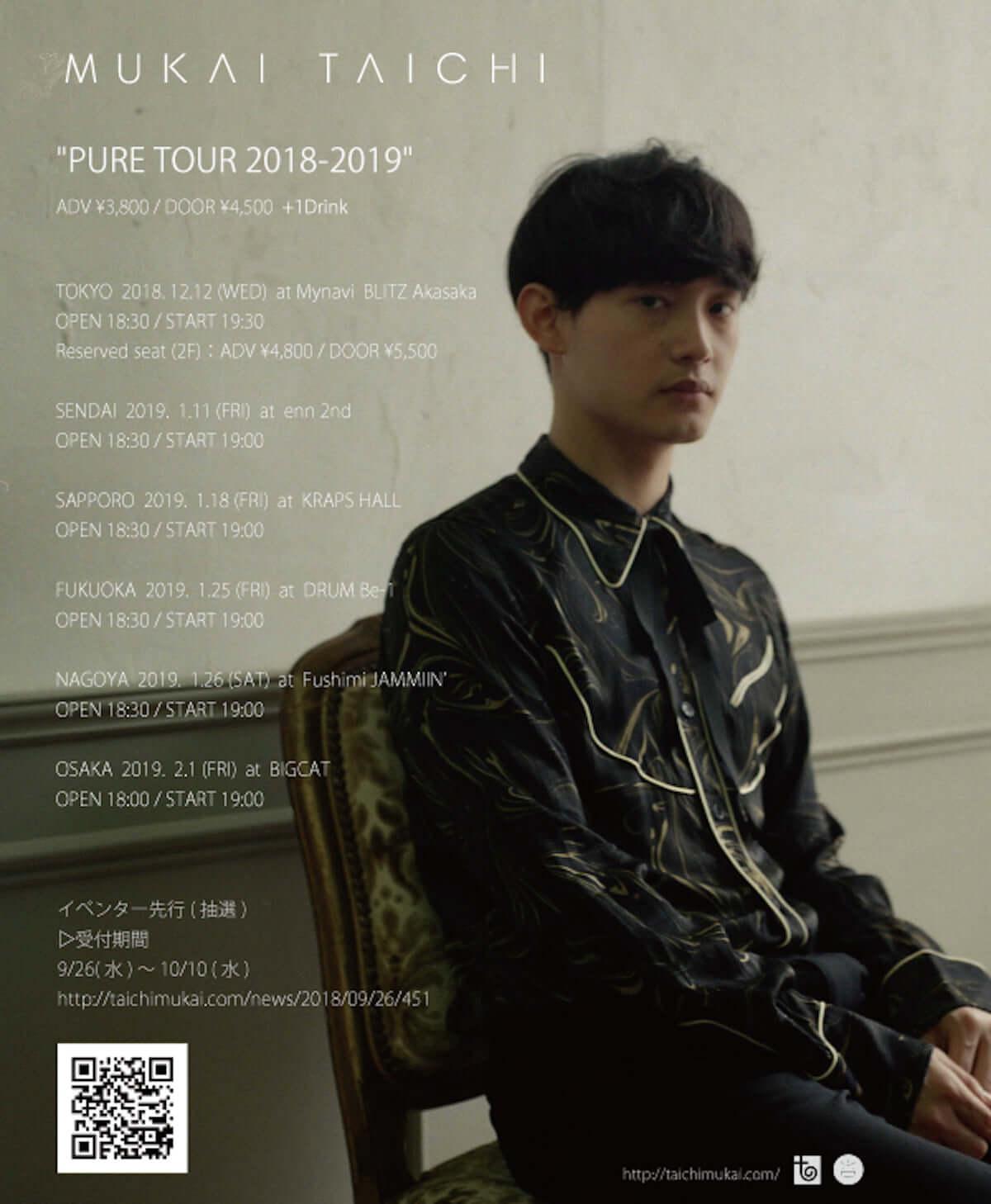 向井太一、11月28日リリースの『PURE』から「Pure」のMVが公開! music180928_taichimukai_2-1200x1458