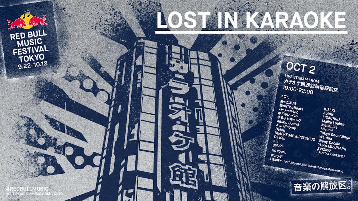 新宿のカラオケ館をジャックする「LOST IN KARAOKE」の部屋割りと特設視聴サイトが公開 music180929-red-bull-music-festival-tokyo-2018-lost-in-karaoke-2-1200x675