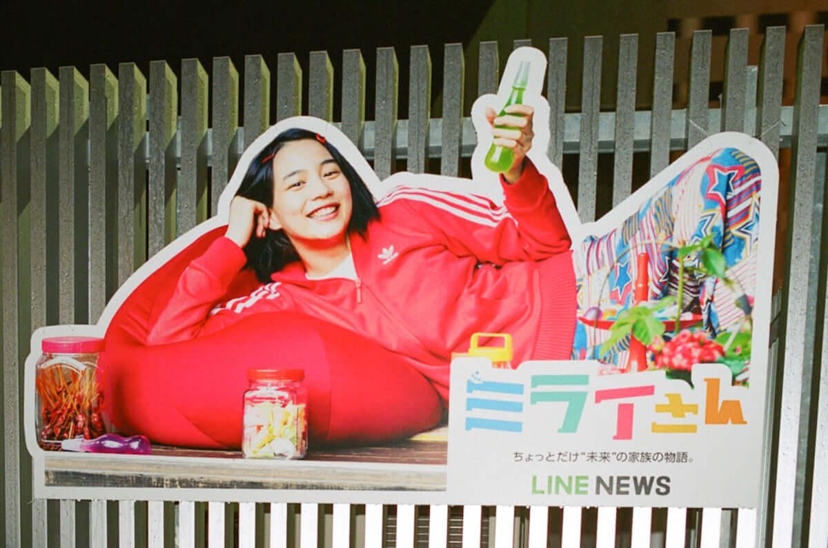 イベントレポ | のん主演・LINE NEWS初ドラマ「ミライさん」イッキ見イベント開催!ミライさんも登場!? artculture181022_line_miraisan_09-1200x795