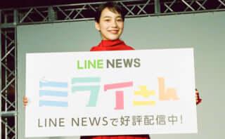 イベントレポ | のん主演・LINE NEWS初ドラマ「ミライさん」イッキ見イベント開催!ミライさんも登場!?