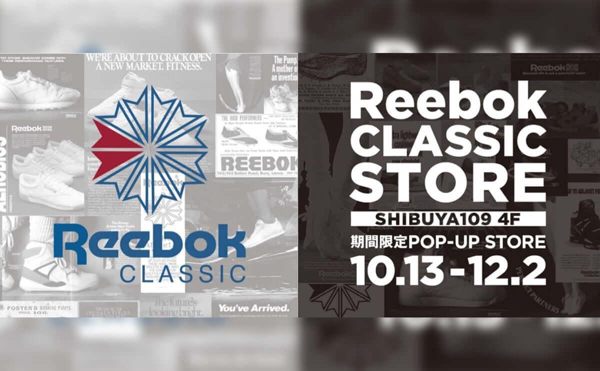 SHIBUYA109にリーボック クラシックのポップアップストア 「Reebok CLASSIC STORE SHIBUYA109」が登場! fashion181012_reebok_01-1200x742