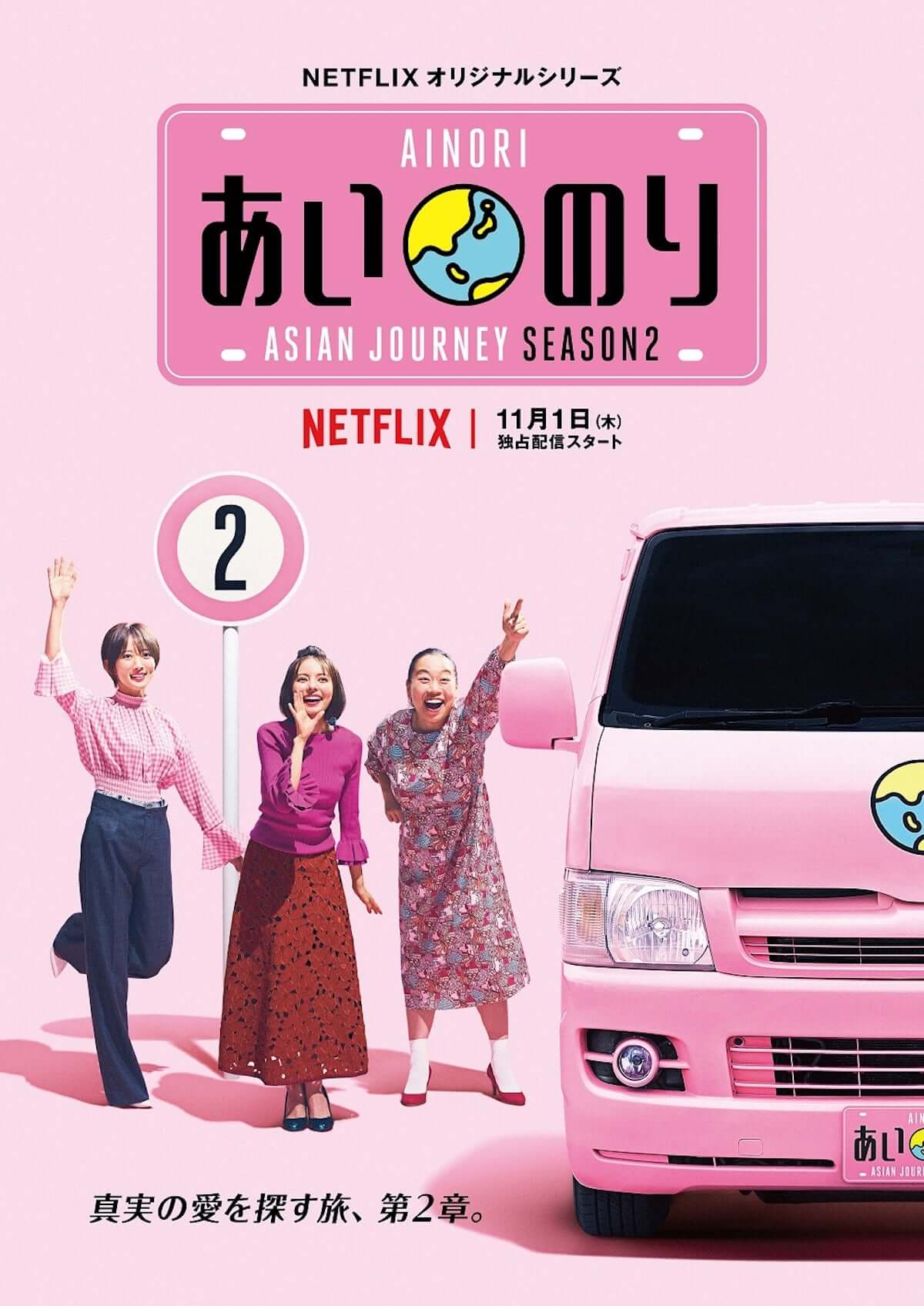 Netflix版『あいのり:Asian Journey』シーズン2配信詳細決定!ベッキー、夏菜、いとうあさこがMCとして参加! film181010_ainori_1-1200x1696