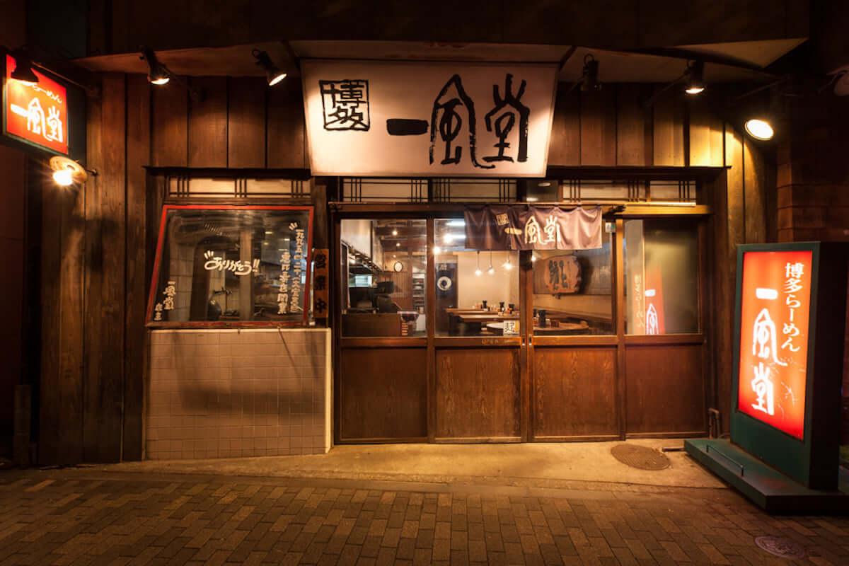 一風堂がラーメン無料「振る舞いラーメン祭」を33回目の創業日・10月16日に実施 gourmet181012-ippudo-2-1200x800