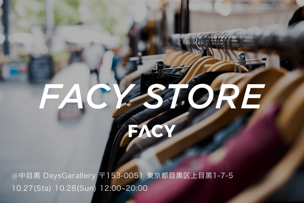 「FACY STORE」がスマートフォンで購⼊、⼿ぶら帰宅できる新しい買い物方法のニューリテールポップアップショップを期間限定オープン!! lifefashion181015_facystore_02-1200x800