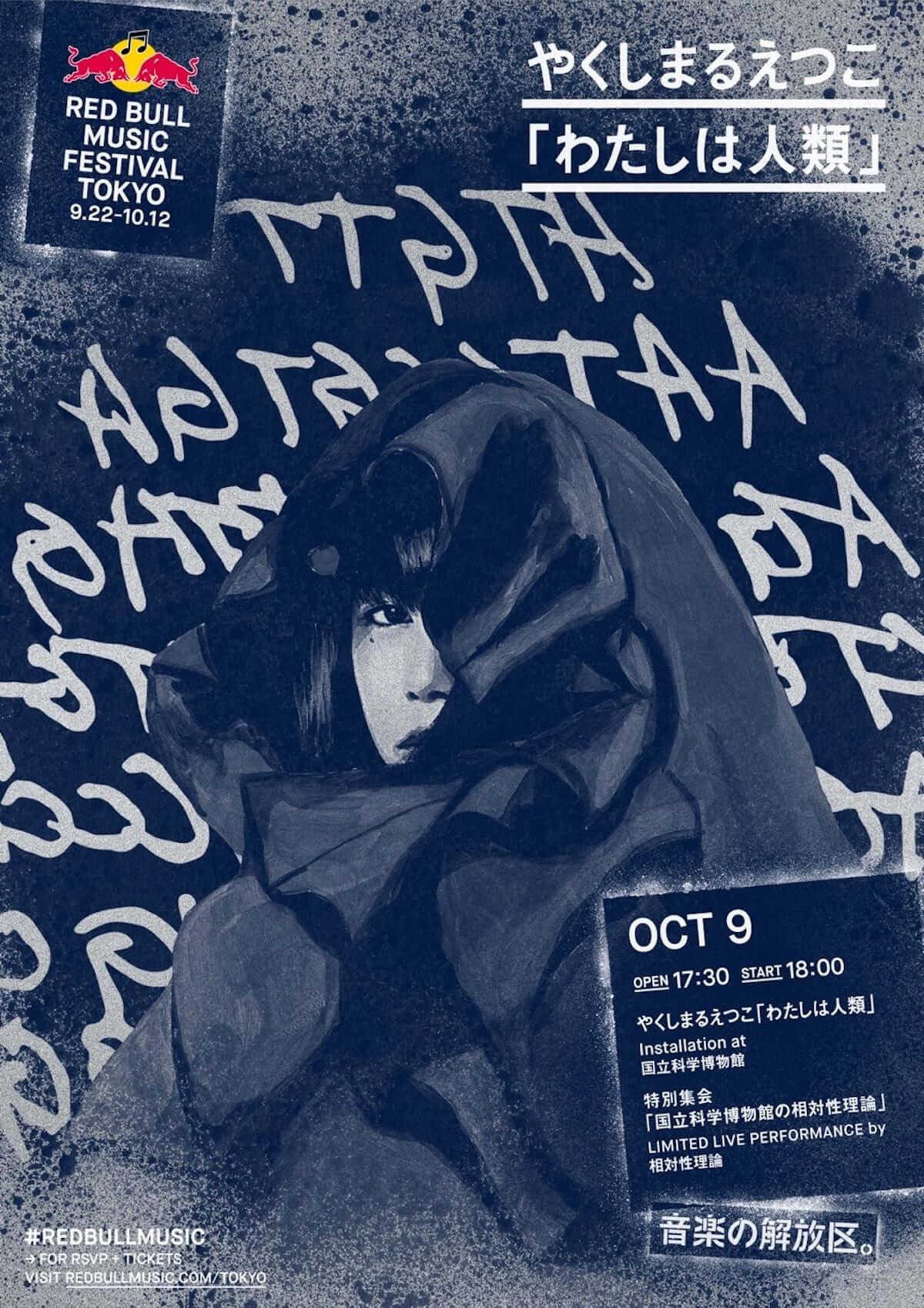 相対性理論、新曲「NEO-FUTURE」をゲリラ配信リリース!渋谷駅地下道に『NEO-FUTURE』巨大インスタレーション出現! music181002_stsr_5-1200x1698