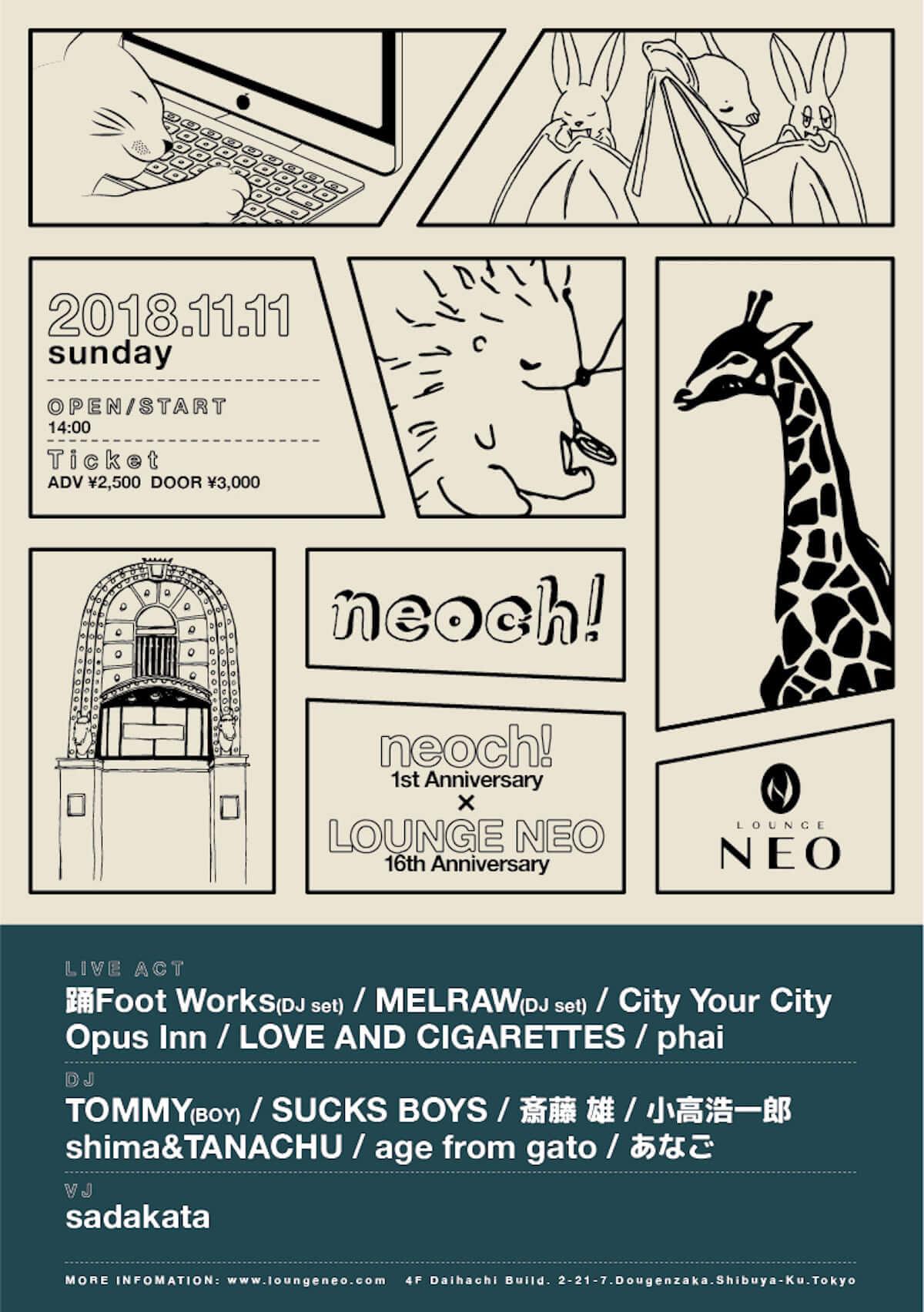 踊Foot Works、City Your Cityら出演!LOUNGE NEO16周年×<neoch!>1周年記念アニバーサリーイベント開催決定! music181004_neochi_001-1200x1704