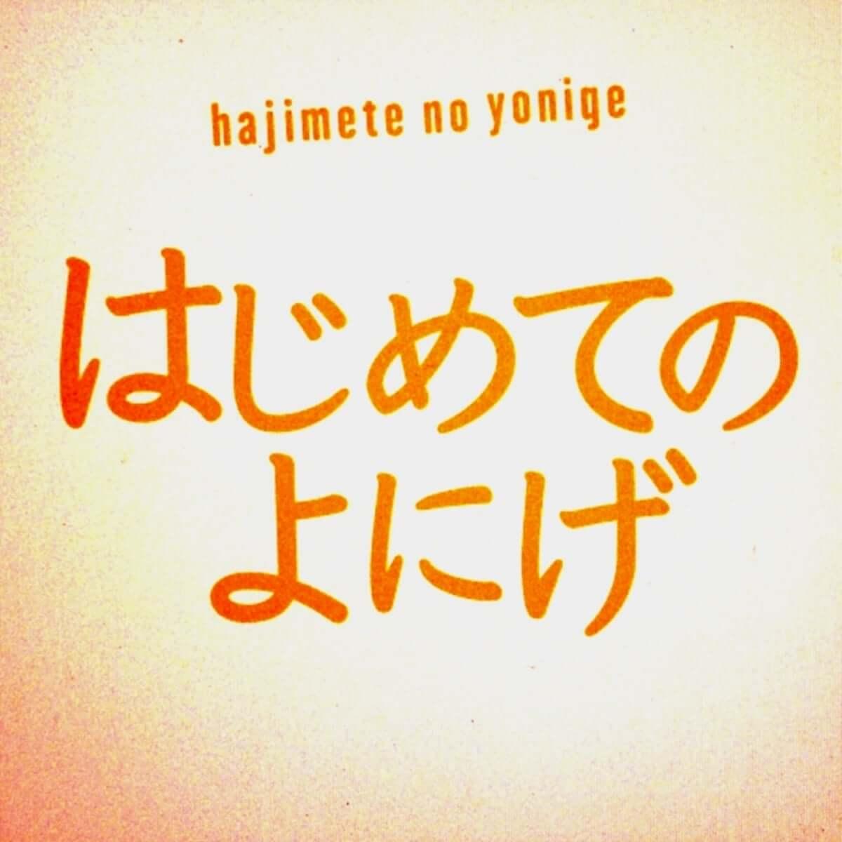 yonige「アボカド」「さよならアイデンティティー」他インディーズ時代の一部楽曲がサブスク解禁! music181011_yonige_1-1200x1200