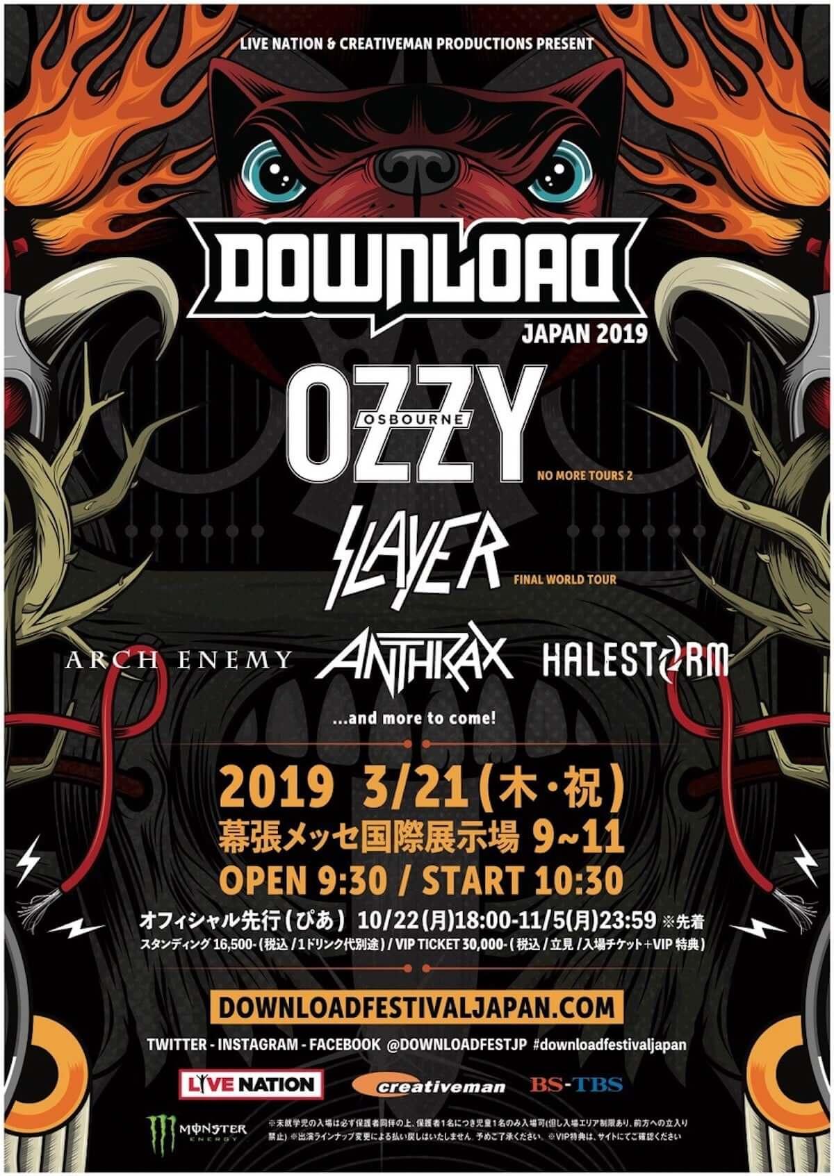 Download Festival Japan第一弾でオジー・オズボーン、スレイヤー、アーチ・エネミー、アンスラックスら発表! music181015_downloadfestivaljapan_01-1200x1693