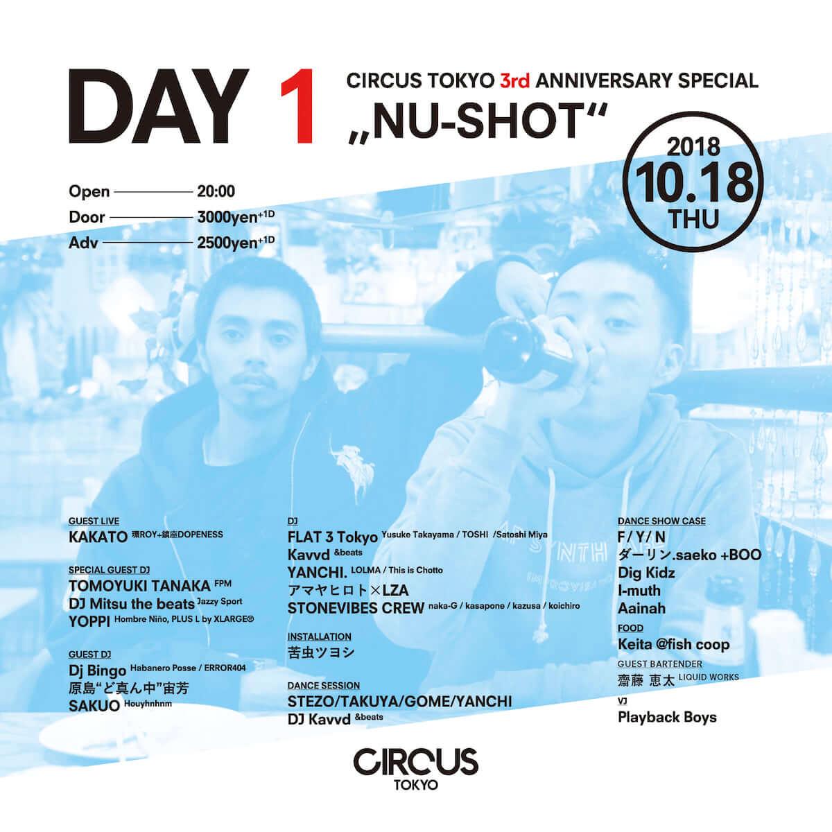 ゲストにKAKATO(環ROY+鎮座DOPENESS)やTOMOYUKI TANAKA、DJ Mitsu the Beatsを迎え「NU-SHOT」が開催 music181016-nu-shot-1-1200x1200