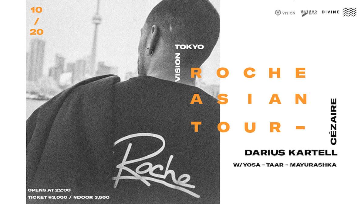 明日開催<MODERN DISCO>に「Roche Musique」からDarius、kartell、Cezaireが出演 music181019-modern-disco-1200x675