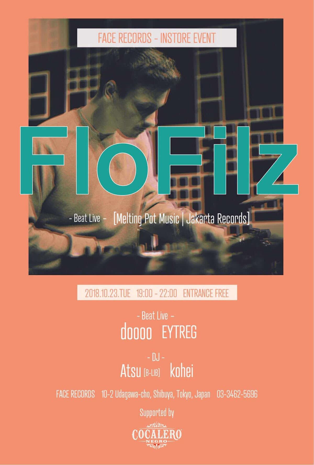 FACE RECORDSが3ヶ月連続でインストアイベント開催!ドイツ・ベルリン発の若手アーティストFloFilz出演! music181019_facerecords_04-1200x1777