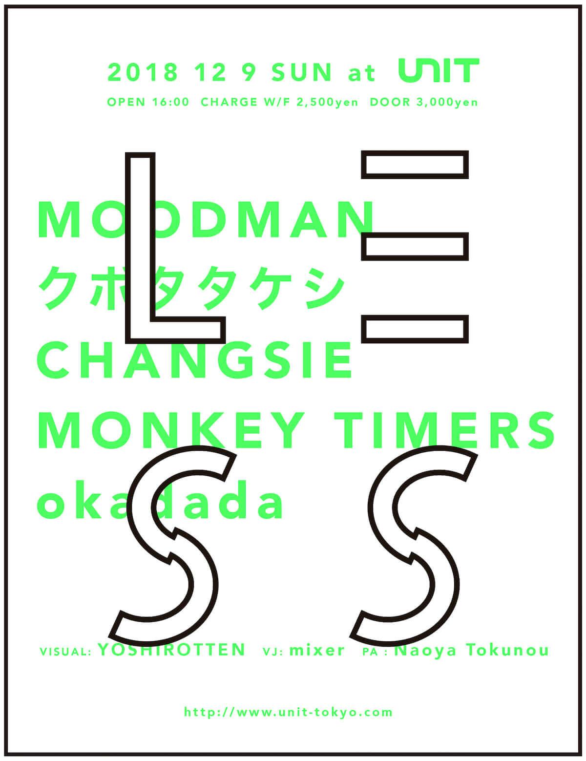 MONKEY TIMERS、okadadaがレジデント&ビジュアルをYOSHIROTTENが務める「LESS」 がデイパーティーで開催 music181024-unit-less-1200x1558