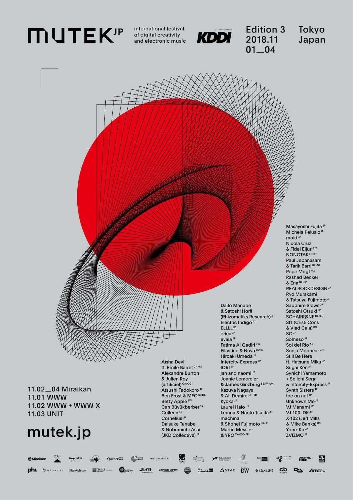 コーネリアス、ジェフ・ミルズ、初音ミクら出演!世界最先端のデジタルアートの祭典『MUTEK.JP2018』 music181030_mutek_01-1200x1698