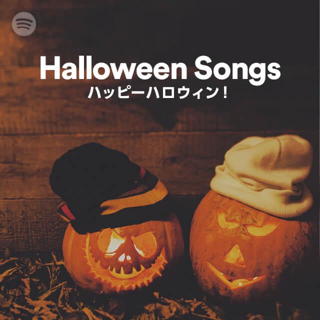 ハロウィンソング、日本と海外で異なる人気曲!Spotifyがランキング&プレイリスト公開! music181031_spotify_1
