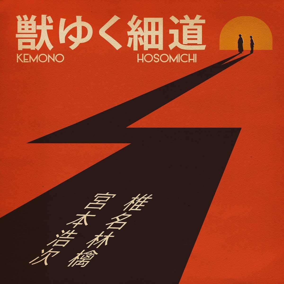 """椎名林檎、新曲""""獣ゆく細道""""で宮本浩次(エレファントカシマシ)と初共演!!MVと特設サイトも公開 music_181002_01-1200x1200"""