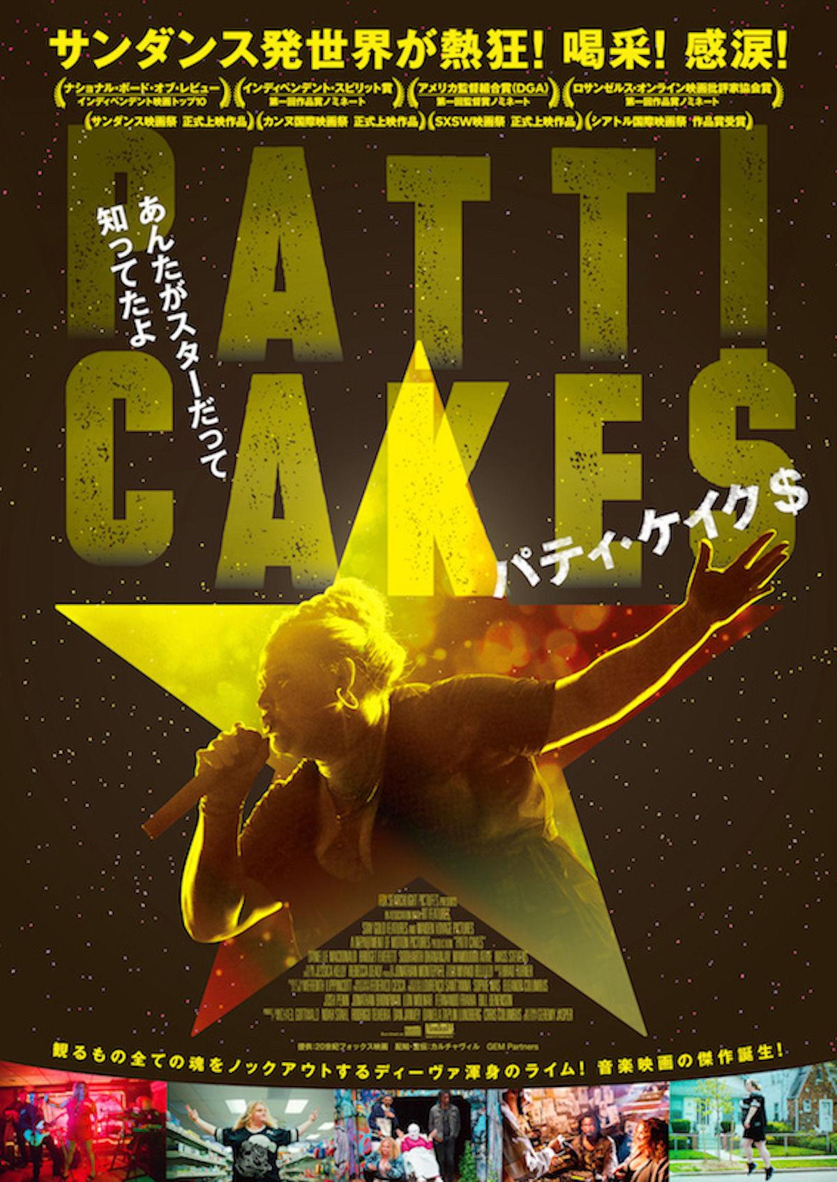 ヒップホップ関係者からも絶賛の映画『パティ・ケイク$』場面写真が公開! film180223_patticakes_pos-1200x1693