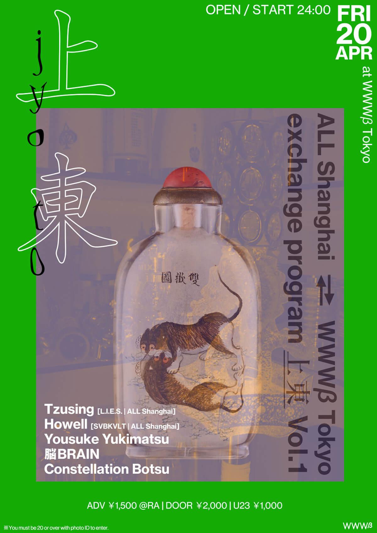 ALL×WWWβ、交換プログラム<上東(ジョウトウ)>がスタート!東京編にはTzusing、上海編にはD.J.Fulltonoらが出演 music180323_jyoto_kawasaki_04